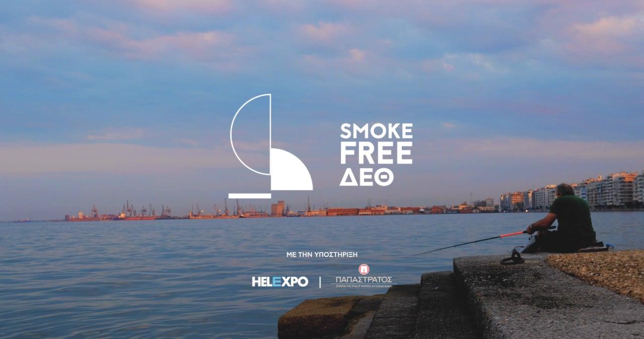 Tasos Kosmatopoulos - ΔΕΘ SMOKE FREE